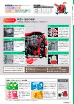 可搬消防ポンプ ページ2